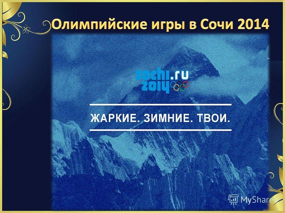 Олимпийские игры в Сочи в 2014 году – событие, которого ждут миллиарды людей по всей планете. Церемония открытия состоится 7 февраля 2014 года. В течение 17 дней мир, затаив дыхание, будет следить за выступлением сильнейших спортсменов со всего мира.