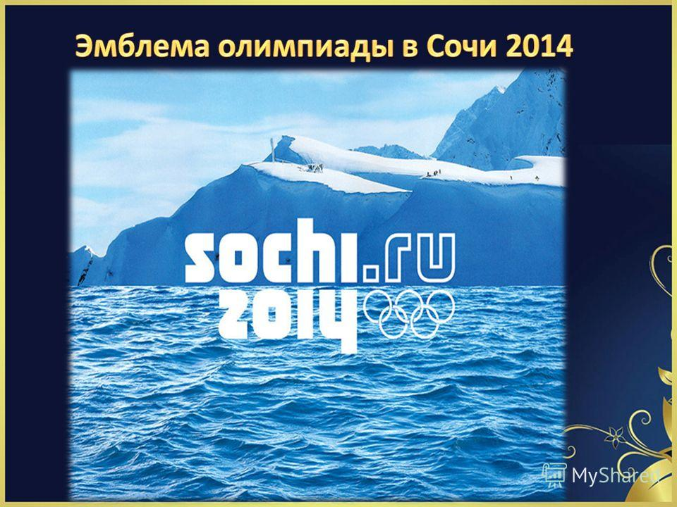 Эмблема олимпиады в Сочи 2014, словно, отображает сам город – отражение горных вершин в водах Черного моря, а белый и синий цвета символизируют противопоставление снега и морской воды.