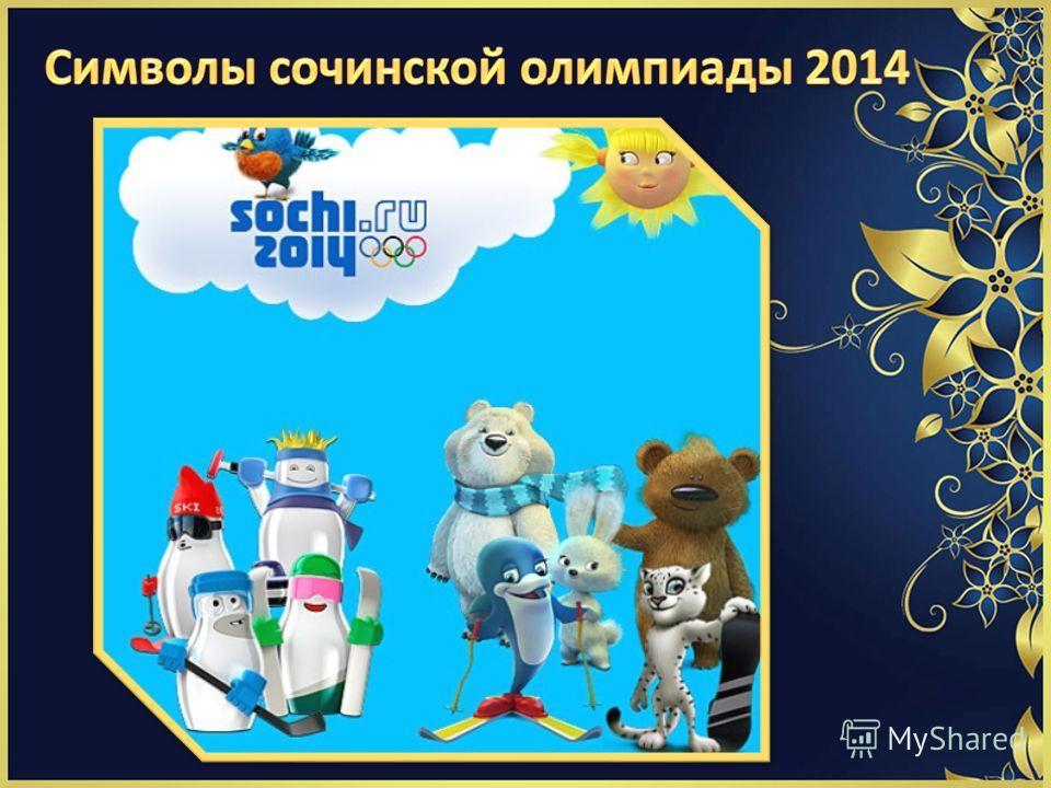 Оргкомитетом было принято решение сделать талисманами зимней Олимпиады тройку победителей зрительского голосования. Трое лидеров в сумме получили 62%. Больше всех получил Леопард 28%, второе место Белый мишка 18% и бронзу получил зайка 16% голосов.