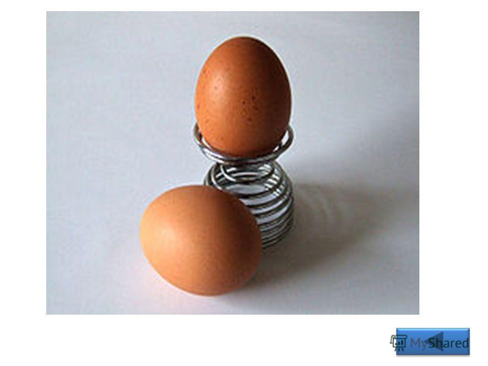 Вопрос 14 Самая крупная клетка живого организма, употребляемая человеком в пищу. Правильный ответ: Яйцо