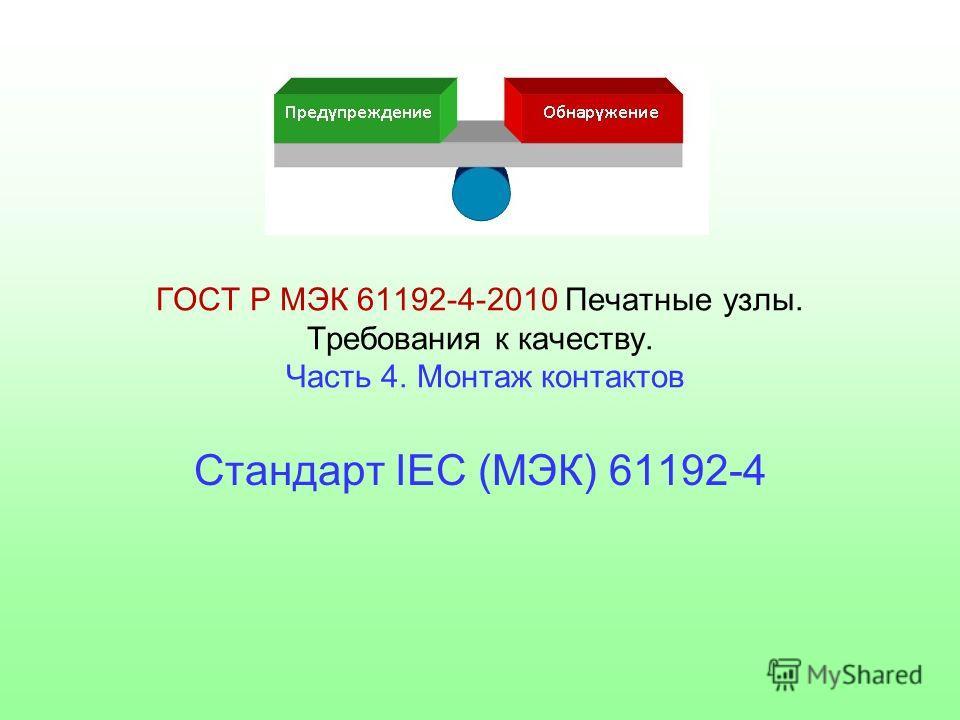 ГОСТ Р МЭК 61192-4-2010 Печатные узлы. Требования к качеству. Часть 4. Монтаж контактов Стандарт IEC (МЭК) 61192-4