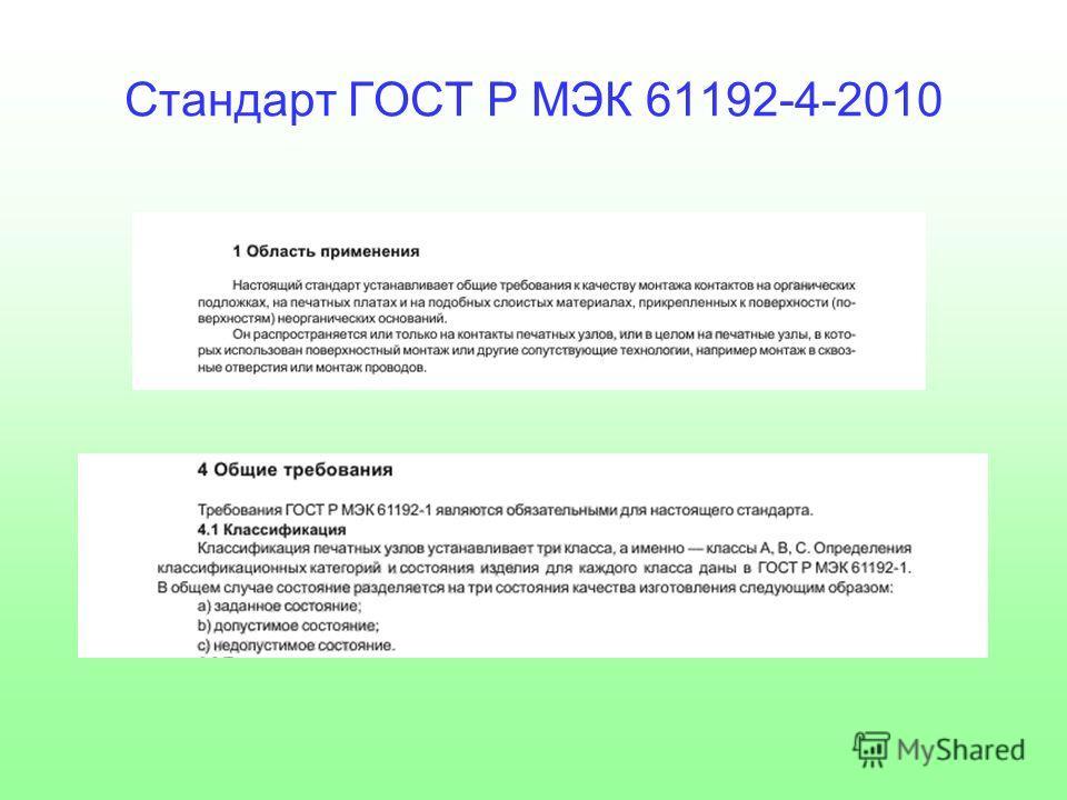 Стандарт ГОСТ Р МЭК 61192-4-2010