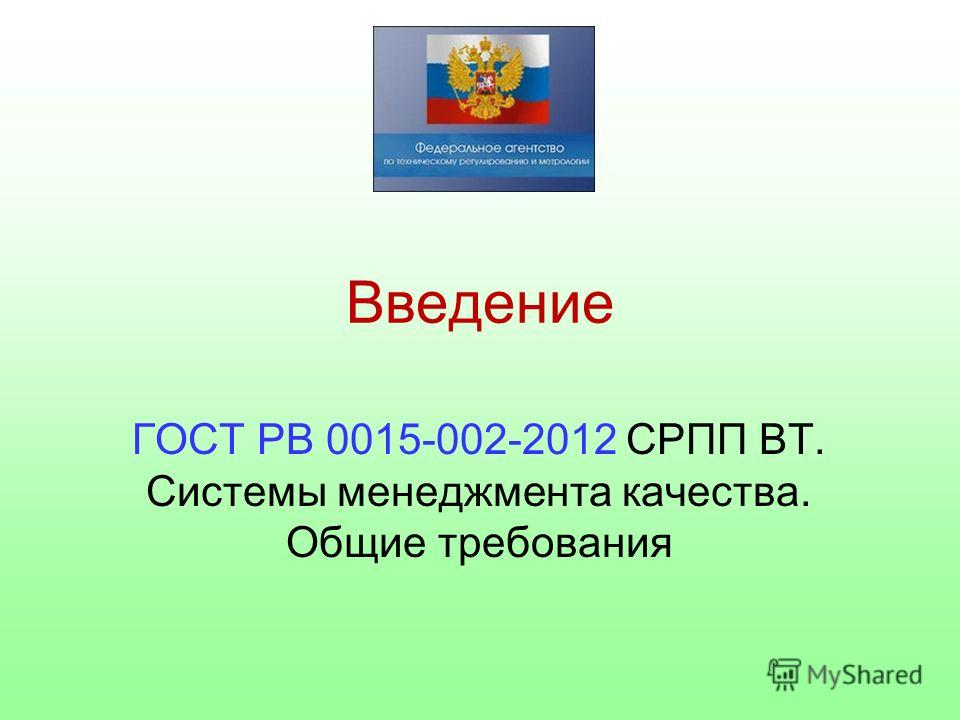 Введение ГОСТ РВ 0015-002-2012 СРПП ВТ. Системы менеджмента качества. Общие требования