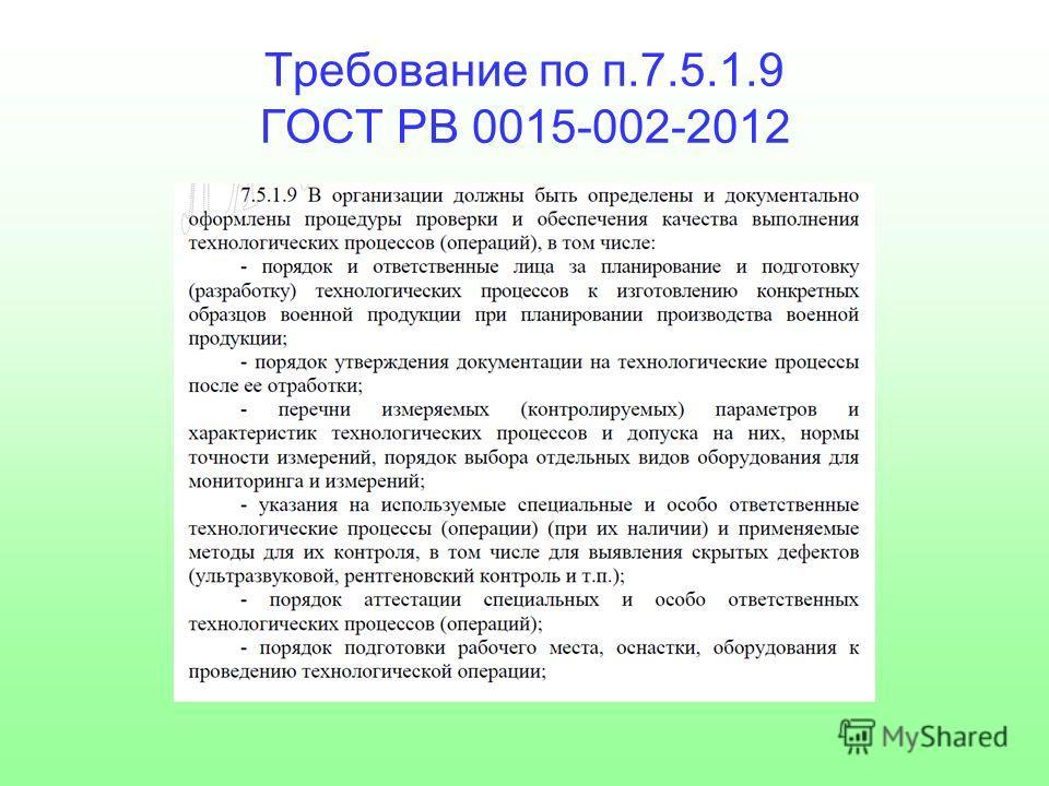 Требование по п.7.5.1.9 ГОСТ РВ 0015-002-2012
