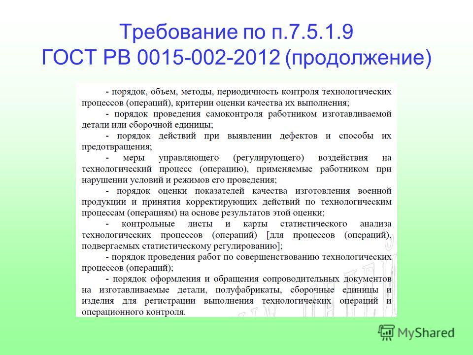 Требование по п.7.5.1.9 ГОСТ РВ 0015-002-2012 (продолжение)