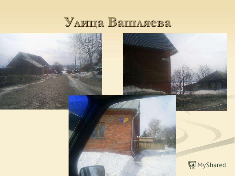 Улица Вашляева