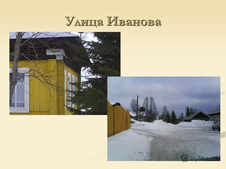 Улица Иванова
