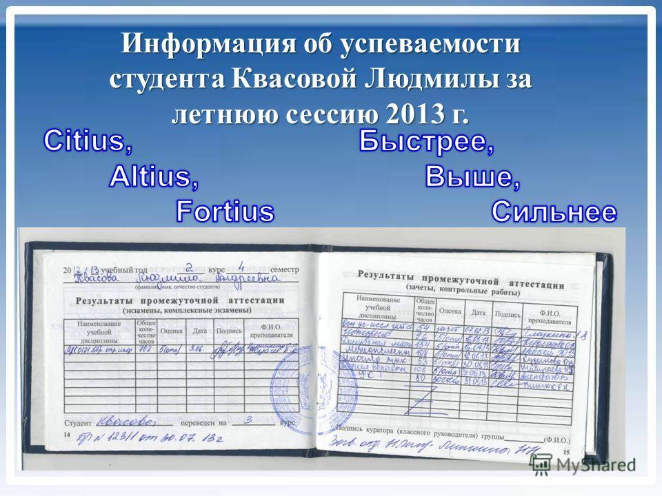 Информация об успеваемости студента Квасовой Людмилы за летнюю сессию 2013 г.