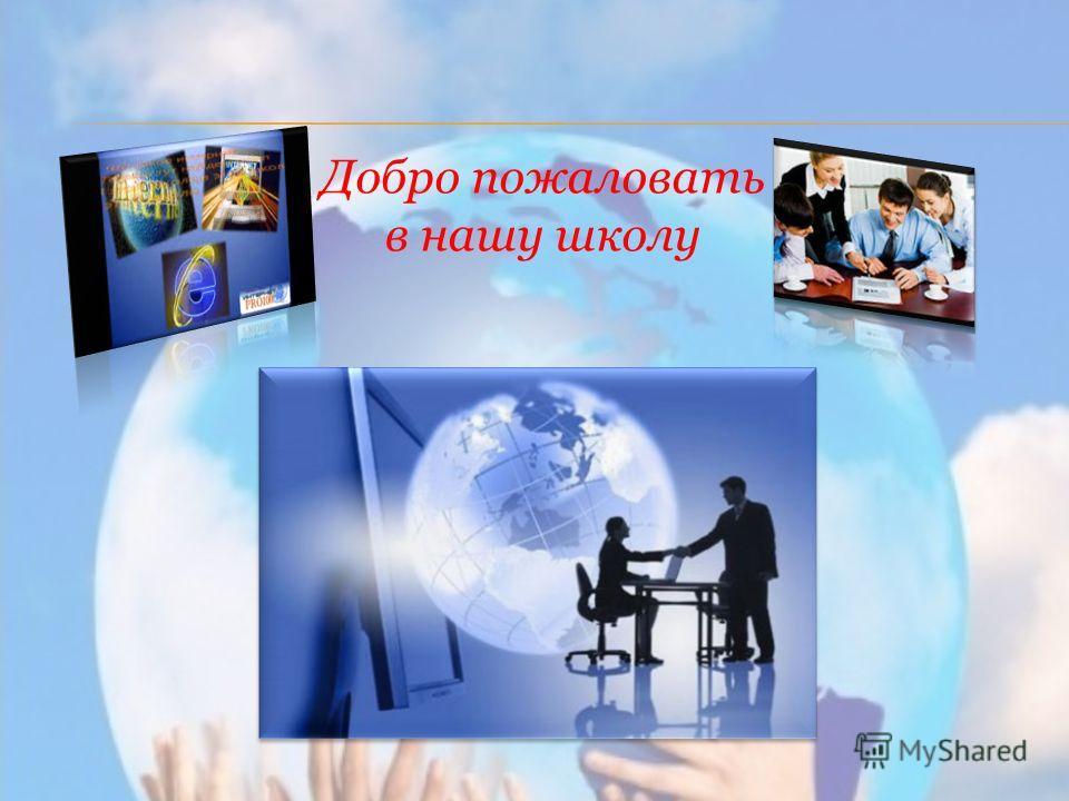 ШКОЛА УСПЕХ В INTERNET PRO 100