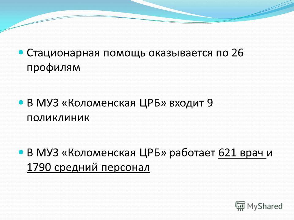 Стационарная помощь оказывается по 26 профилям В МУЗ «Коломенская ЦРБ» входит 9 поликлиник В МУЗ «Коломенская ЦРБ» работает 621 врач и 1790 средний персонал