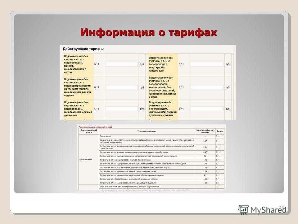 Информация о тарифах 26