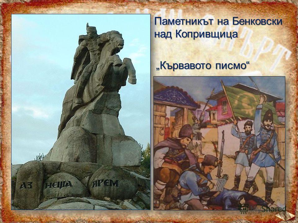 Паметникът на Бенковски над Копривщица Кървавото писмо
