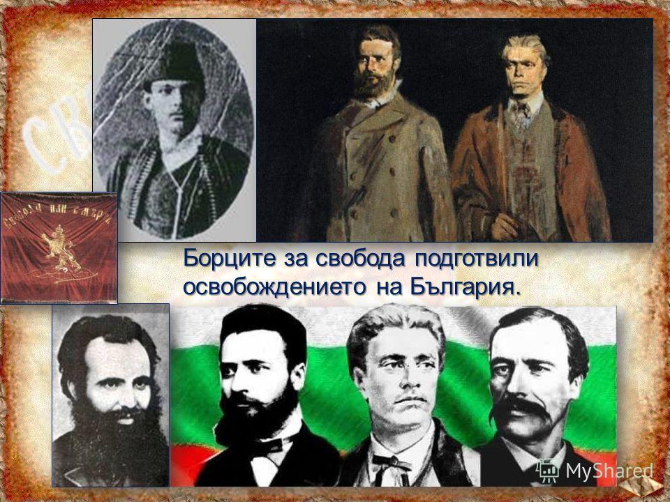 Борците за свобода подготвили освобождението на България.