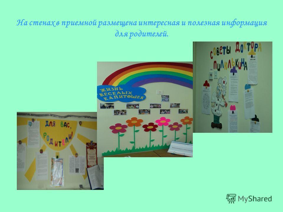 На стенах в приемной размещена интересная и полезная информация для родителей.