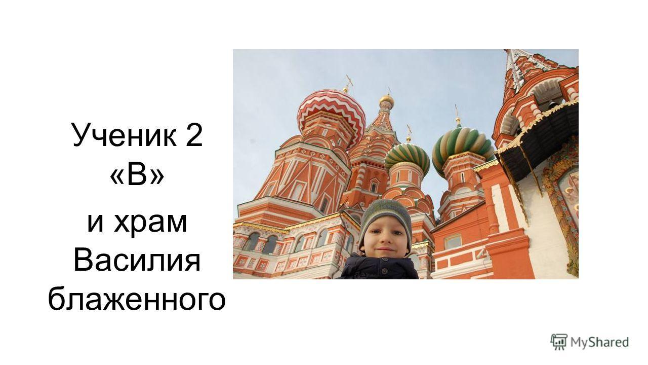 Ученик 2 «В» и храм Василия блаженного