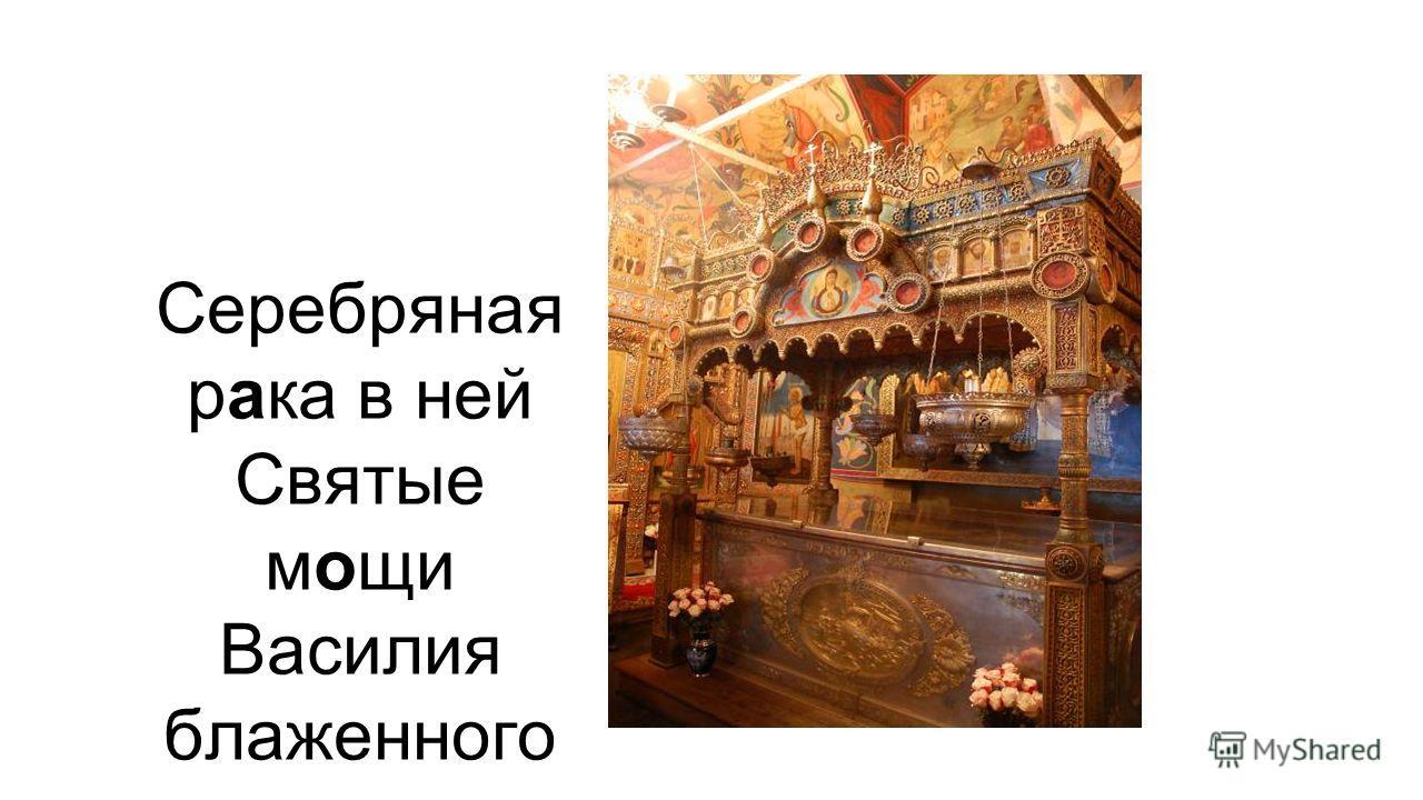 Серебряная рака в ней Святые мощи Василия блаженного