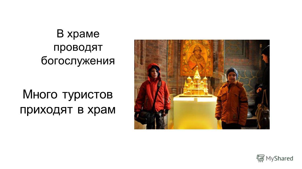 Много туристов приходят в храм В храме проводят богослужения