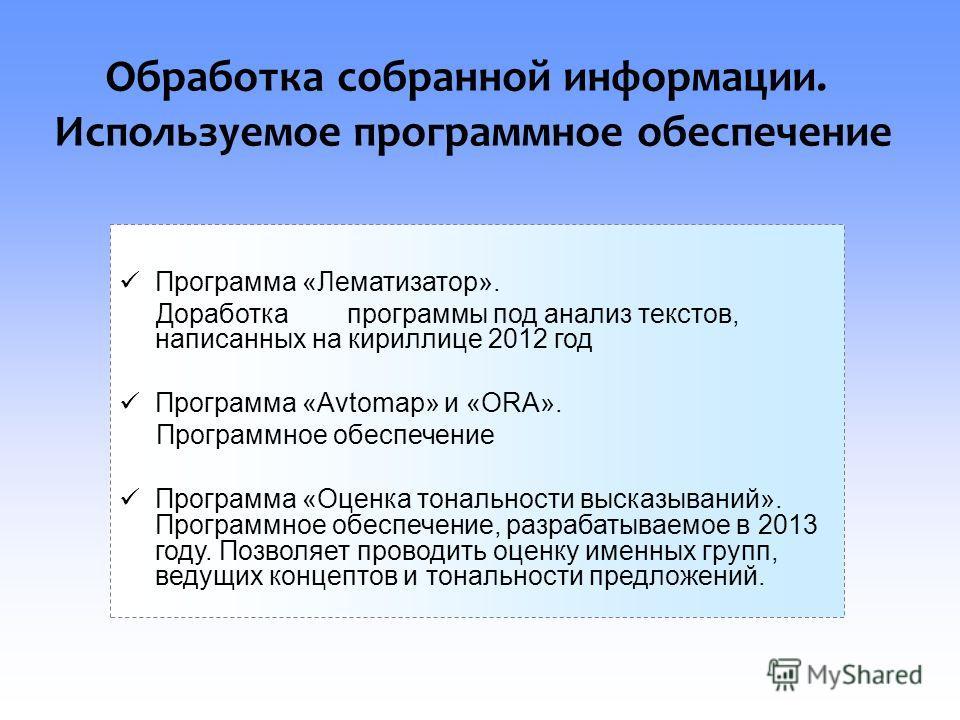 Обработка собранной информации. Используемое программное обеспечение Программа «Лематизатор». Доработка программы под анализ текстов, написанных на кириллице 2012 год Программа «Avtomap» и «ORA». Программное обеспечение Программа «Оценка тональности
