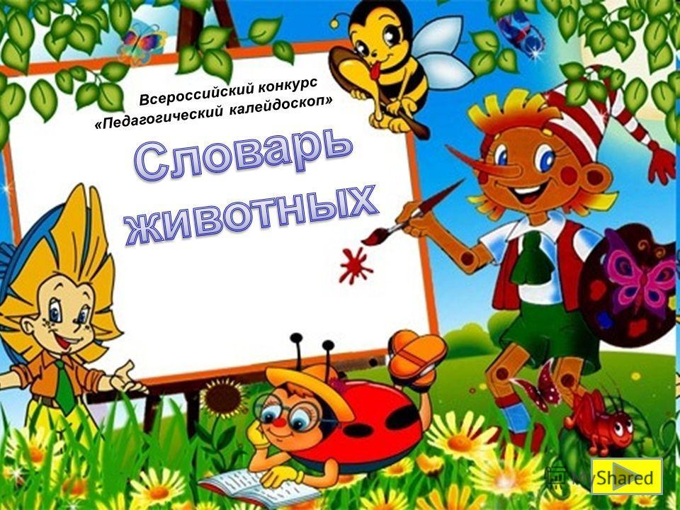 Всероссийский конкурс «Педагогический калейдоскоп»