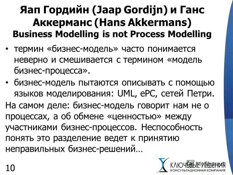 Яап Гордийн (Jaap Gordijn) и Ганс Аккерманс (Hans Akkermans) Business Modelling is not Process Modelling термин «бизнес-модель» часто понимается неверно и смешивается с термином «модель бизнес-процесса». бизнес-модель пытаются описывать с помощью язы