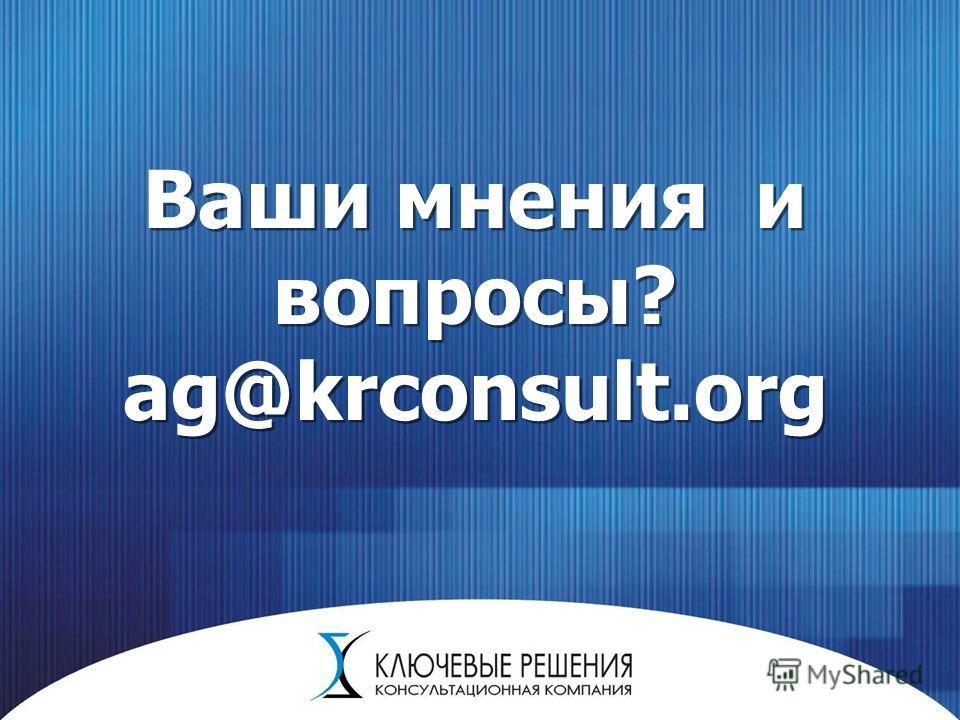 Ваши мнения и вопросы? ag@krconsult.org
