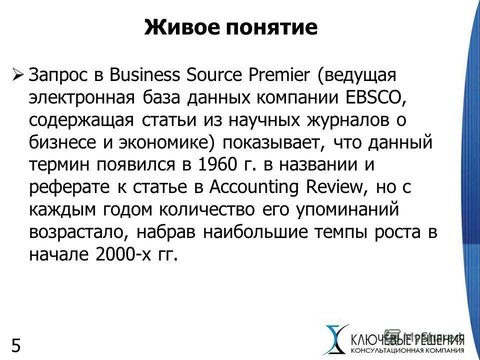 Живое понятие Запрос в Business Source Premier (ведущая электронная база данных компании EBSCO, содержащая статьи из научных журналов о бизнесе и экономике) показывает, что данный термин появился в 1960 г. в названии и реферате к статье в Accounting