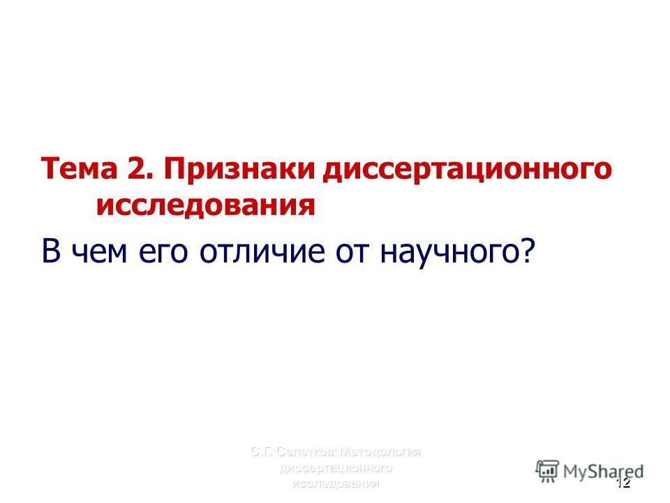 С.Г. Селетков: Методология диссертационного исследования1212 Тема 2. Признаки диссертационного исследования В чем его отличие от научного?