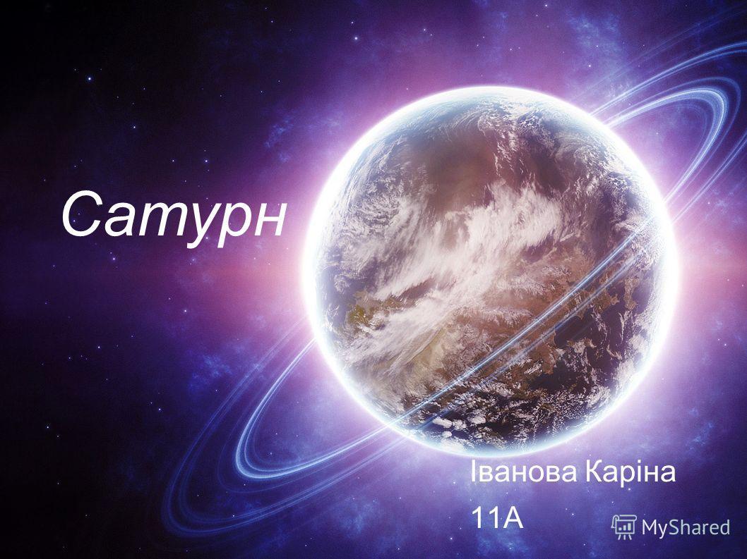 Сатурн Іванова Каріна 11А