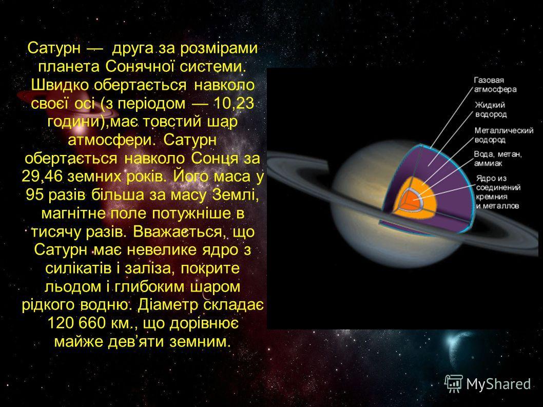 Сатурн друга за розмірами планета Сонячної системи. Швидко обертається навколо своєї осі (з періодом 10,23 години),має товстий шар атмосфери. Сатурн обертається навколо Сонця за 29,46 земних років. Його маса у 95 разів більша за масу Землі, магнітне