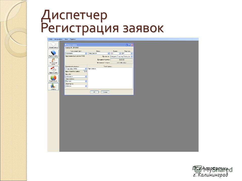 ГК «Алгоритм» г. Калининград Диспетчер Регистрация заявок