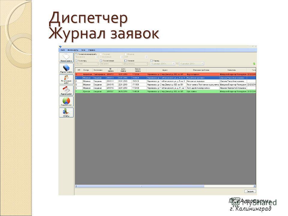ГК «Алгоритм» г. Калининград Диспетчер Журнал заявок