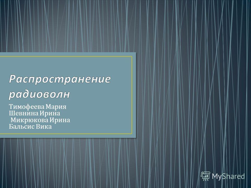 Тимофеева Мария Шевнина Ирина Микрюкова Ирина Бальсис Вика