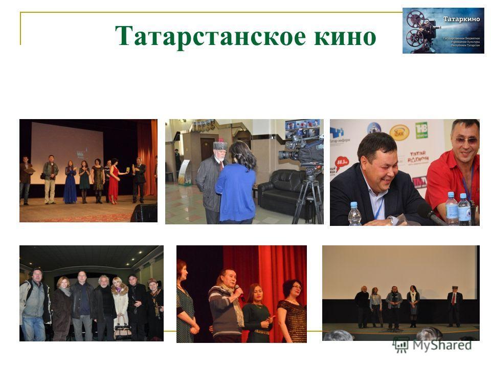 Татарстанское кино