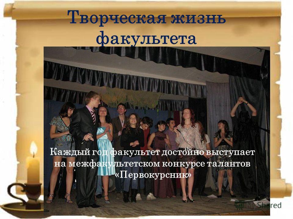 Творческая жизнь факультета Каждый год факультет достойно выступает на межфакультетском конкурсе талантов «Первокурсник»