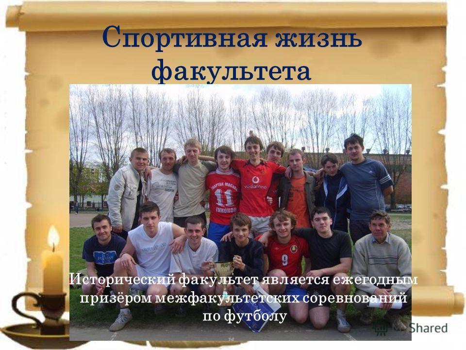 Спортивная жизнь факультета Исторический факультет является ежегодным призёром межфакультетских соревнований по футболу