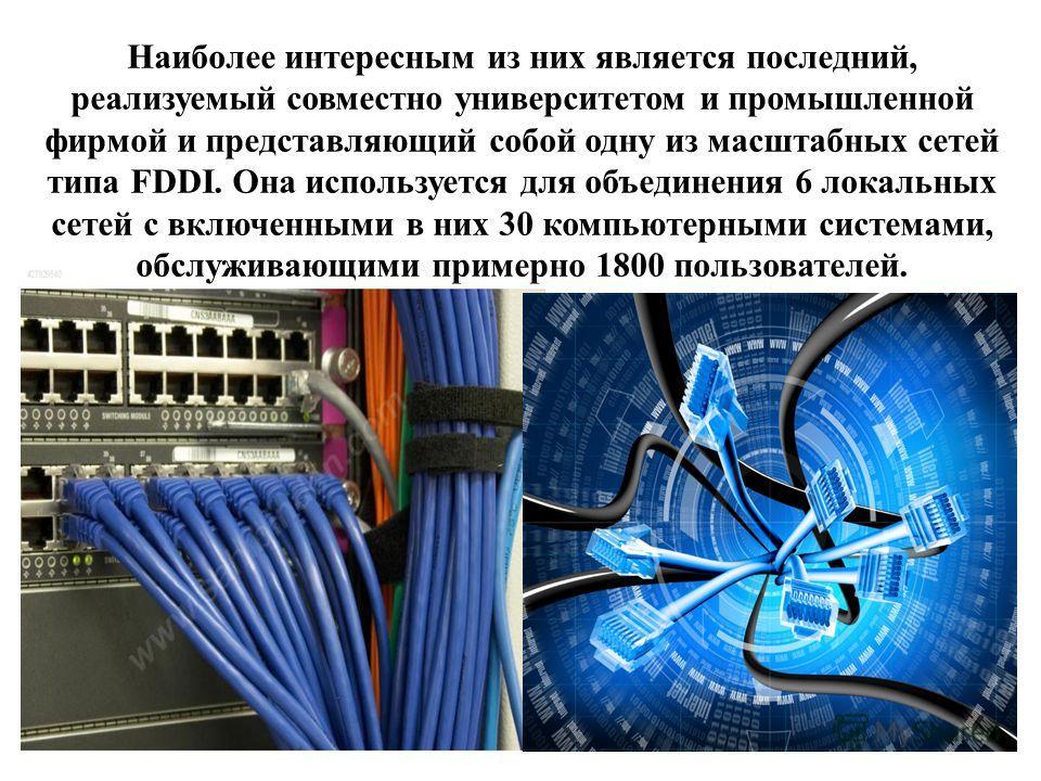 Наиболее интересным из них является последний, реализуемый совместно университетом и промышленной фирмой и представляющий собой одну из масштабных сетей типа FDDI. Она используется для объединения 6 локальных сетей с включенными в них 30 компьютерным