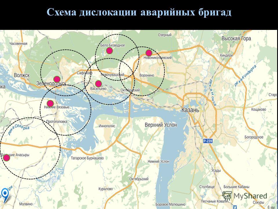 Схема дислокации аварийных бригад