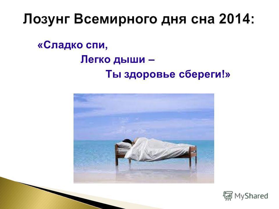 «Сладко спи, Легко дыши – Ты здоровье сбереги!»