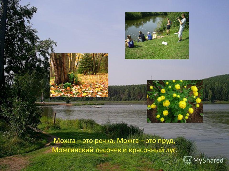 Можга – это речка, Можга – это пруд, Можгинский лесочек и красочный луг. Можга – это речка, Можга – это пруд, Можгинский лесочек и красочный луг.
