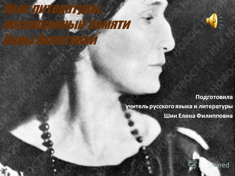 Урок литературы, посвященный памяти Анны Ахматовой Подготовила учитель русского языка и литературы Шин Елена Филипповна