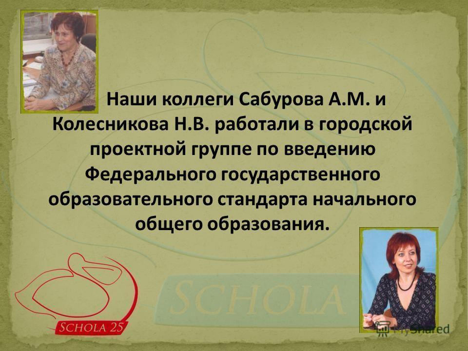 Наши коллеги Сабурова А.М. и Колесникова Н.В. работали в городской проектной группе по введению Федерального государственного образовательного стандарта начального общего образования.