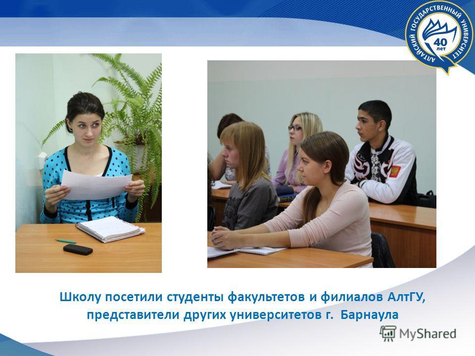 Школу посетили студенты факультетов и филиалов АлтГУ, представители других университетов г. Барнаула