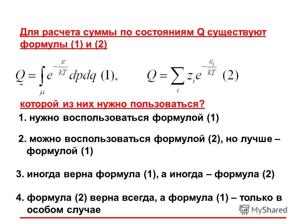 Для расчета суммы по состояниям Q существуют формулы (1) и (2) которой из них нужно пользоваться? 3. иногда верна формула (1), а иногда – формула (2) 2. можно воспользоваться формулой (2), но лучше – формулой (1) 1. нужно воспользоваться формулой (1)