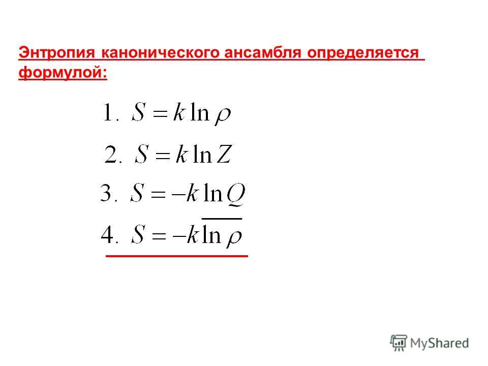 Энтропия канонического ансамбля определяется формулой: