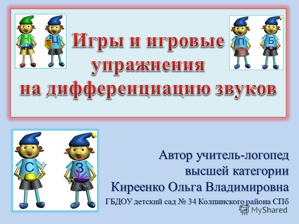 Автор учитель-логопед высшей категории Киреенко Ольга Владимировна ГБДОУ детский сад 34 Колпинского района СПб