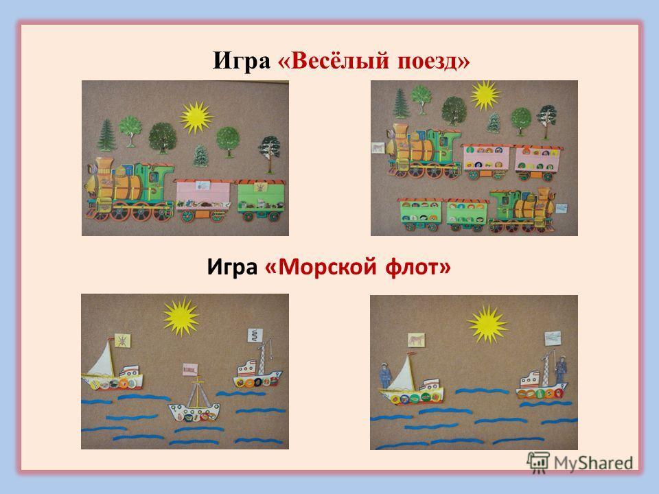 Игра «Весёлый поезд» Игра «Морской флот»