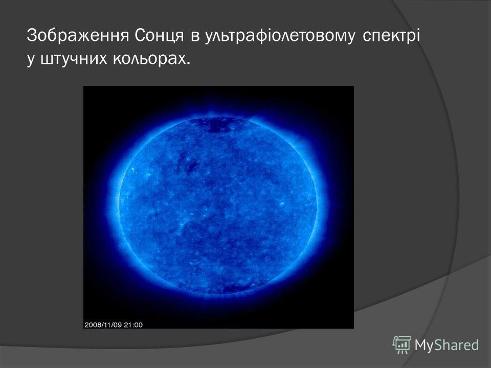 Зображення Сонця в ультрафіолетовому спектрі у штучних кольорах.