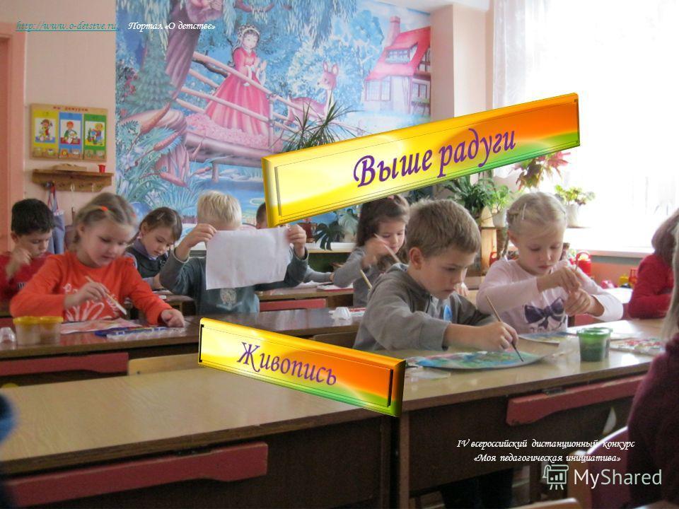 IV всероссийский дистанционный конкурс «Моя педагогическая инициатива» http://www.o-detstve.ru/ Портал «О детстве» http://www.o-detstve.ru/