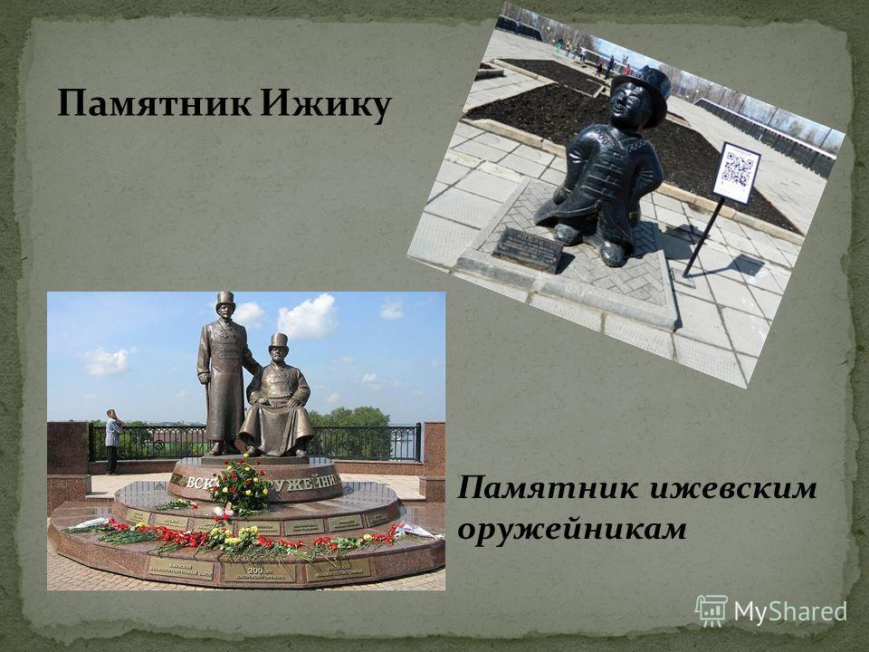Музейно- выставочный комплекс стрелкового оружия имени М. Т. Калашникова Государственный цирк УР Поющий музыкальный фонтан