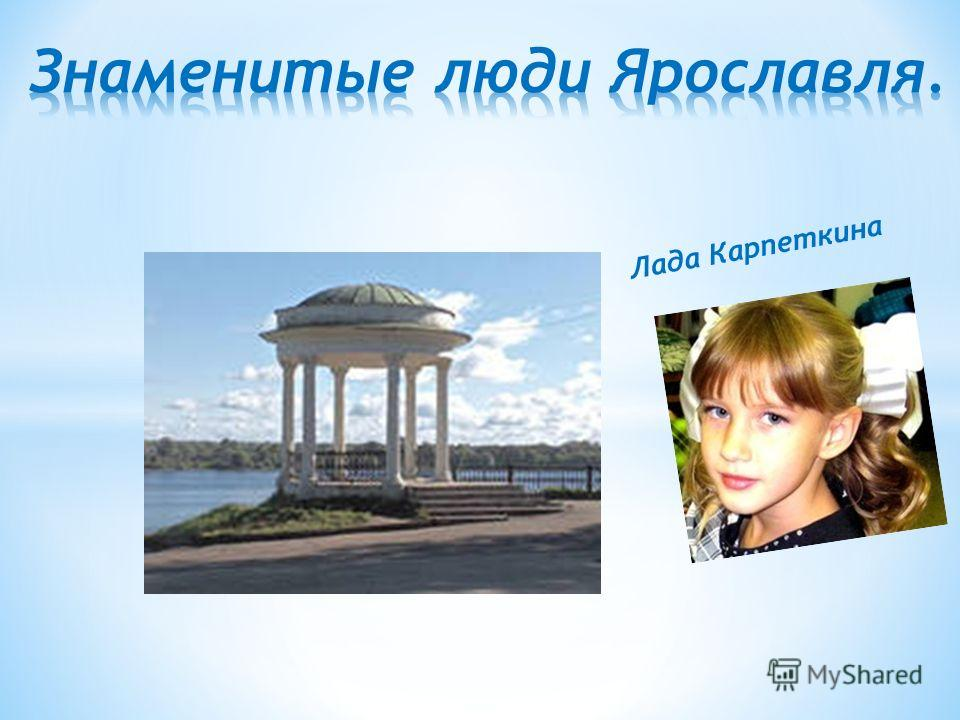 Лада Карпеткина